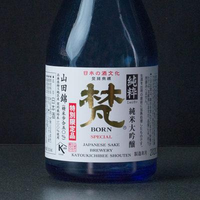 梵 純米大吟醸