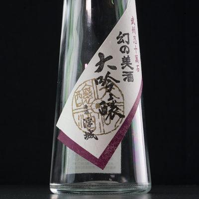 武州忍十萬石 幻の美酒 大吟醸 浮城