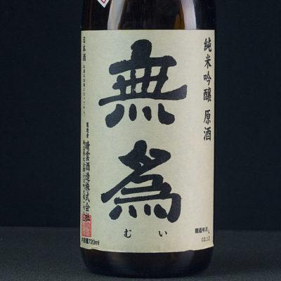 無為 純米吟醸 原酒 樽酒