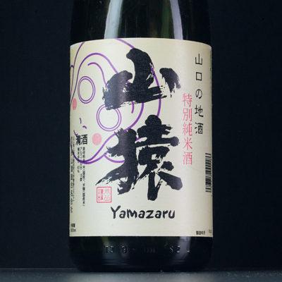 山猿 特別純米酒