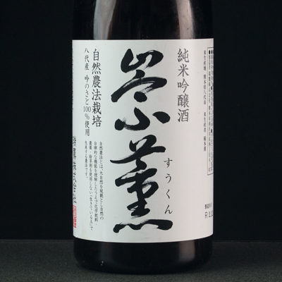 純米吟醸酒 崇薫