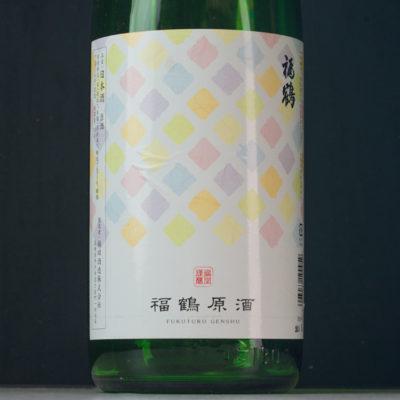 福鶴 原酒