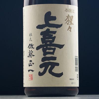 上喜元 本醸造